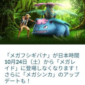 【ポケモンGO】メガフシギバナレイド、23日に消滅・・・メガゲンガーと入れ替わる形で交代