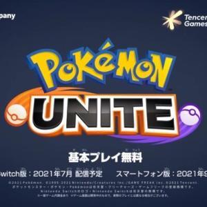 ポケモンユナイト、明日先行テストプレイ開始!