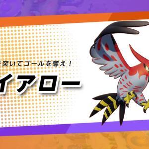 ポケモンUNITE「最強ポケモン」が日替わりで変わる!「ファイアロー」もその内日の目浴びる?