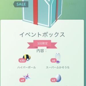 【ポケモンGO】ショップに謎の「イベントボックス」が登場!何のイベント?
