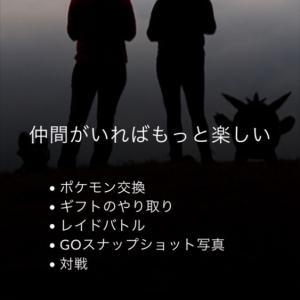 【ポケモンGO】ついに恐怖の「アドレス帳提携」が本日実装!!早く設定見直さないとリアルに影響が・・!