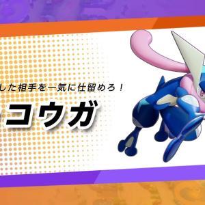 【ポケモンUNITE】もうすぐログボで「ゲッコウガ」ゲット!ゲッコウガは強いの?