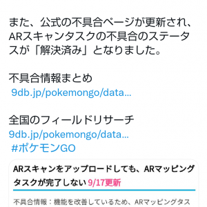 【ポケモンGO】機能改善の為に停止してたARスキャン復活!【神ナイアン】