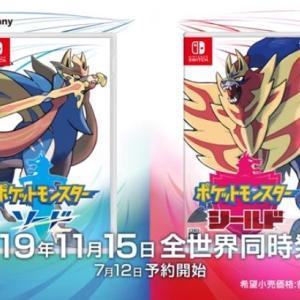 【朗報】ポケモン剣盾、9週連続売り上げ1位で記録を塗り替える