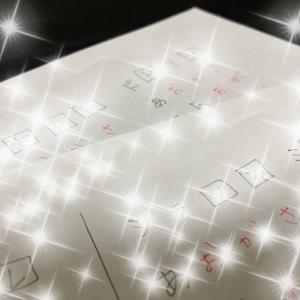 幻想即興曲を綺麗に弾くための魔法の紙