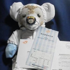 JR東海さんの 株主優待が届きました
