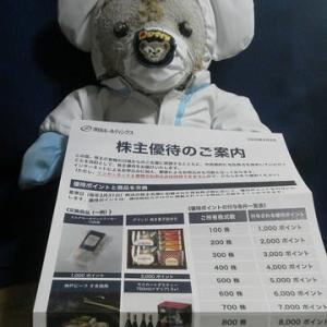 澤田証券さんの 株主優待の案内が届きました