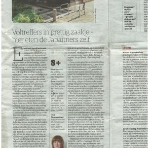 オランダの新聞にいし井が掲載されました‼
