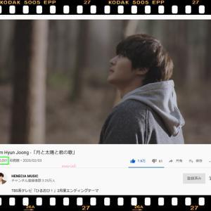 30万 視聴アクセス突破! 「月と太陽と君の歌」 キム・ヒョンジュン