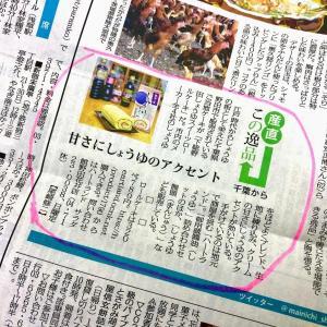 毎日新聞・首都圏版「産直この逸品」にご掲載頂きました~野田市の「しょう油スイーツ!!」