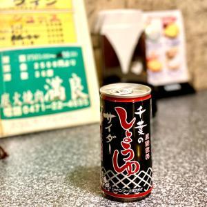 もやもやな・・・醤油サイダーが野田市各部署に配備?!醤油の街だけに醤油だらけに!!
