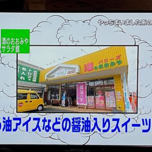 あ~あれから一ヵ月~!!お陰様で野田市の物産品・名産品が・・・
