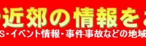 野田市 新型コロナウイルス情報【6人】