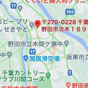 野田市 冠水情報!次木付近【続報】