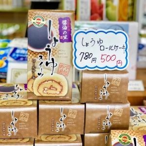 (@_@)野田市の醤油で・・・な醤油ロールケーキ!只今あるだけ500円