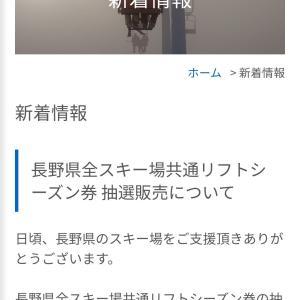 長野県共通シーズン券