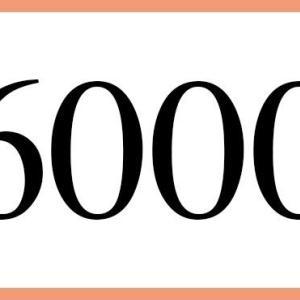 開設6,000日だそうです。