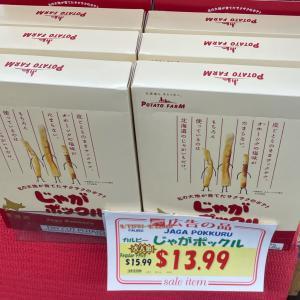 アメリカンサイズの美味しいクッキー♡ニジヤマーケットの北海道フェア