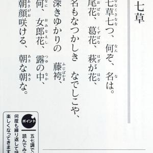 【正岡子規を朗読】七草