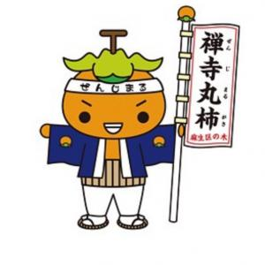 禅寺丸柿の日 服部星奈