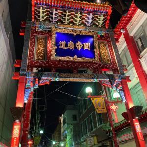 横浜純情Night