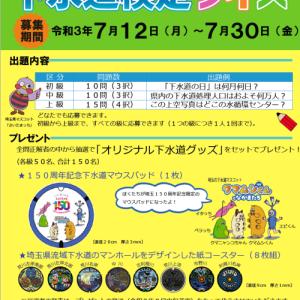 7月30日まで 第2回埼玉下水道検定クイズ 実施中!!