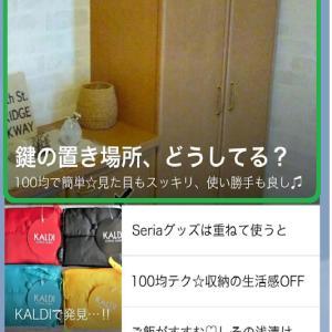 暮らしニスタ公式LINE7/21掲載【100均】カギの収納術!定位置は、くつ箱の扉ウラ