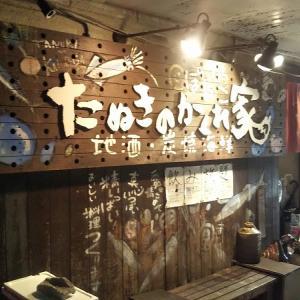 サロンの新年会 札幌で一番美味しい居酒屋!  スタッフのみんなが大好き『たぬきのかくれ家』