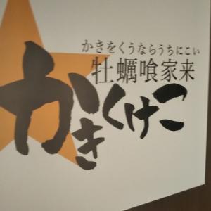 札幌で生牡蠣と手羽先が100円の居酒屋!