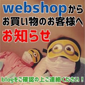 webshopからお買い物のお客様にお知らせです