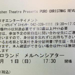 Märchen Theatre Presents 「PURO CHRISTMAS REVUE」
