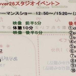 1/26 CLOVER26ダンスパフォーマンスプログラム