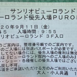 ピューロ値下げで優先入場PUROPASS販売再開