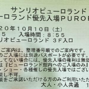 ピューロ10月分 優先入場PUROPASS発売開始