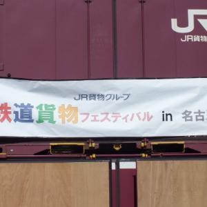鉄道貨物フェスティバルIN名古屋