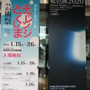 藍色展2020へ
