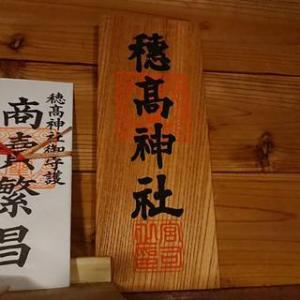 初詣は穂高神社