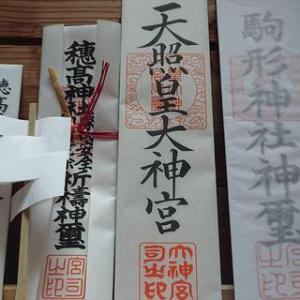 氏神様の御札をいただきに熊野皇大さまへ