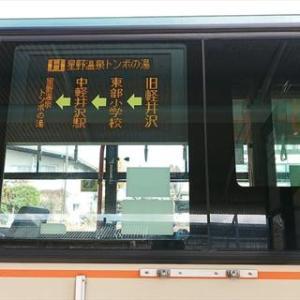 休日の朝の軽井沢