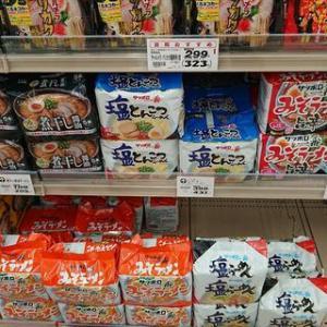 長野県民のインスタント醤油ラーメンって 何?