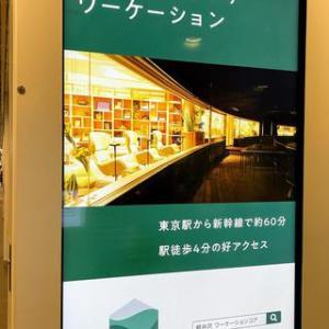 軽井沢プリンスホテルでワーケーション体験