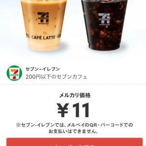 セブンのアイスコーヒー ¥11のクーポン‼