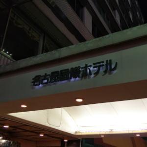 いちご名古屋国際ホテルに宿泊しました