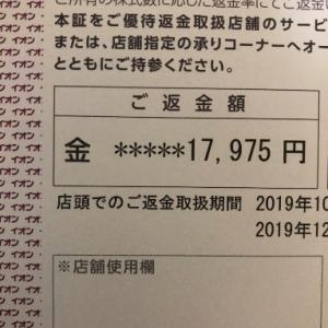 イオンオーナーズカード株主優待