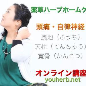 【産後2か月目】冷えのぼせの対処方法