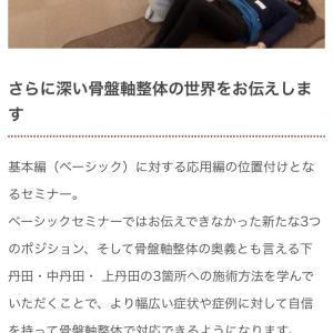 骨盤軸整体エクステンションセミナー参加のため現在、ホテルに東京滞在中