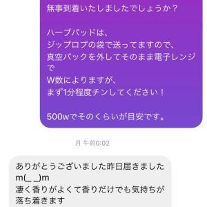 """""""【新春入荷】タイハーブのオンカツグッツ!"""""""