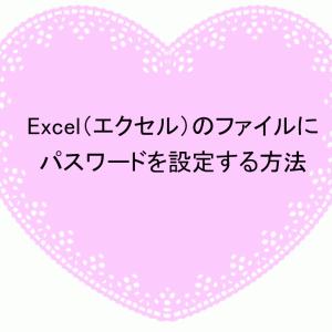 Excel(エクセル)にパスワードを設定する方法