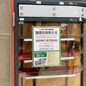 残念!新大阪の480円海鮮丼(旧380円)ファンの皆様ーー!
