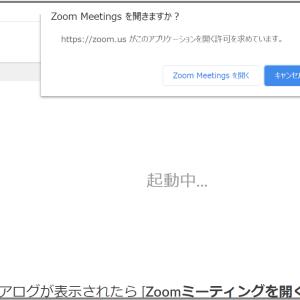 ZOOM参加側でパスワードや待機室と出たら・・・